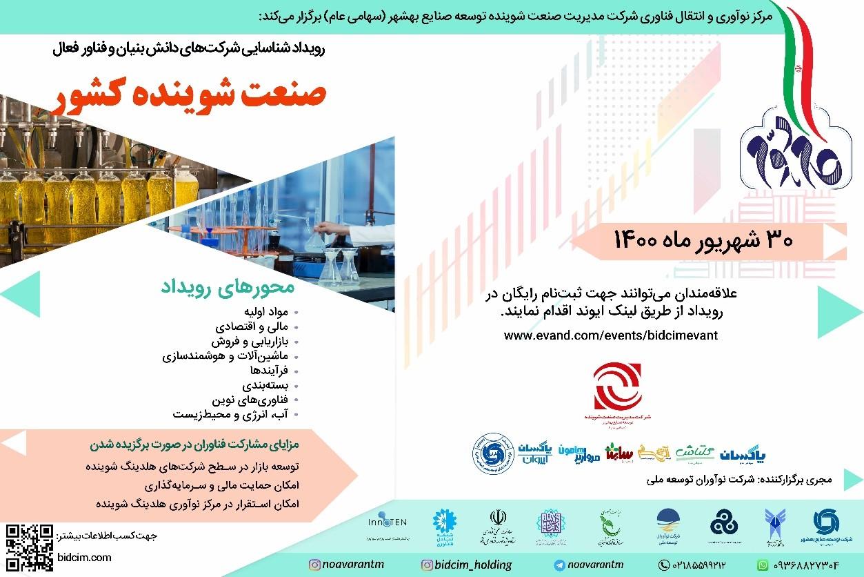 رویداد ملی شناسایی شرکتهای دانش بنیان و استارتاپ های فعال صنعت شوینده