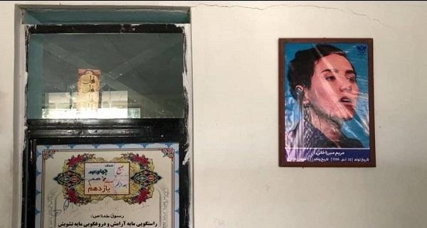 تصویر مریم میرزاخانی بر دیوار مدرسه ای در کابل+عکس