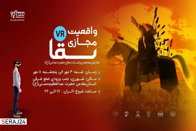 نمایش شبیهسازی سهبعدی رشادتهای حضرت عباس