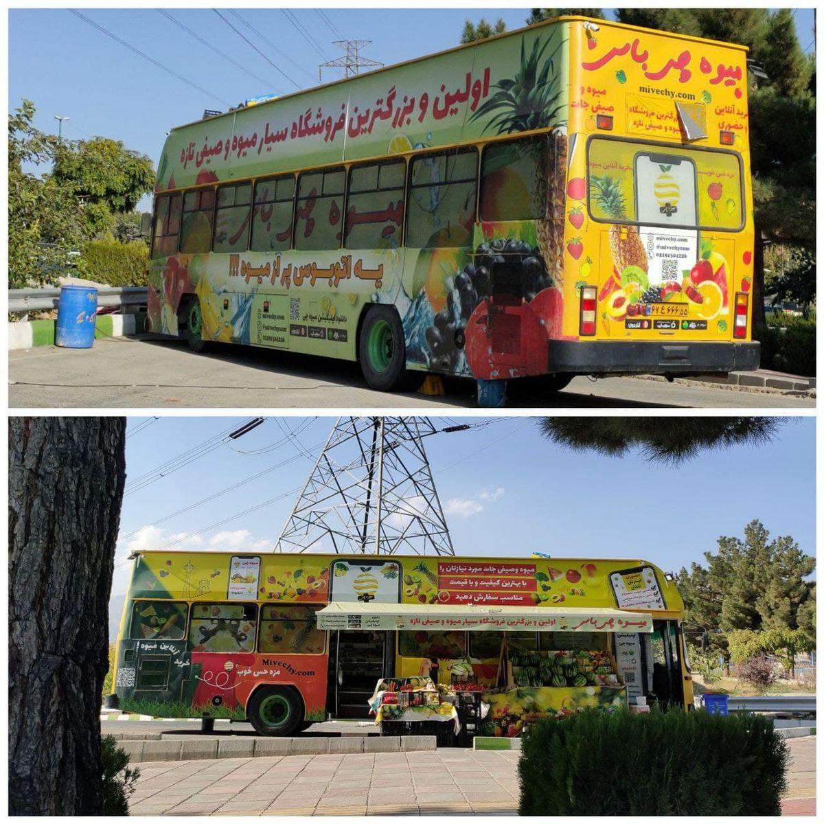 نخستین فروشگاه سیار میوه و سبزیجات در ایران +عکس