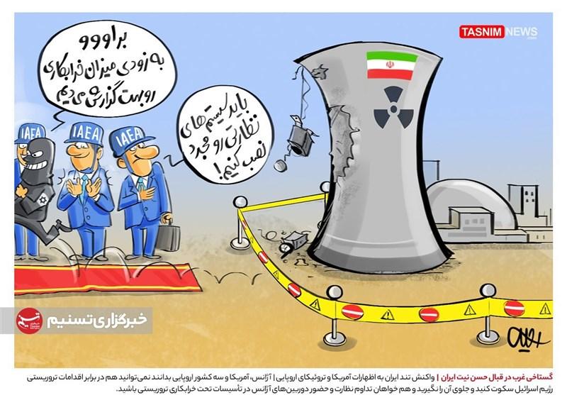 گستاخی غرب در قبال حسن نیت ایران! + عکس