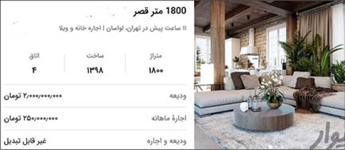 اجاره قصر در تهران خبرساز شد! +عکس