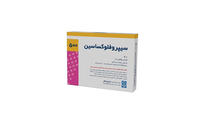 اطلاعات دارویی/ آنتی بیوتیک سیپروفلوکساسین؛ موارد مصرف، عوارض جانبی