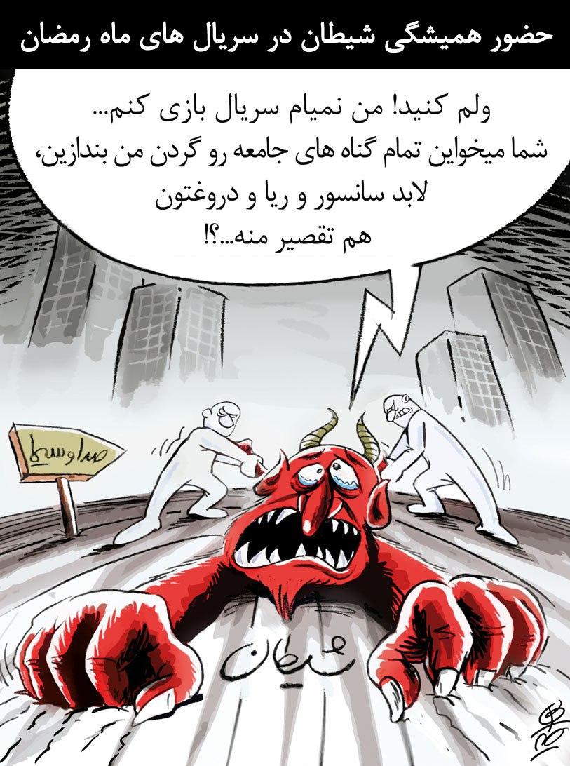 حضور همیشگی شیطان در سریال های ماه رمضان! /کاریکاتور