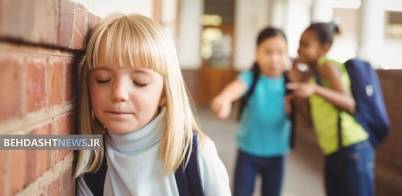 کودکانی که در مدرسه آزار میبینند با خطر افسردگی مواجه هستند