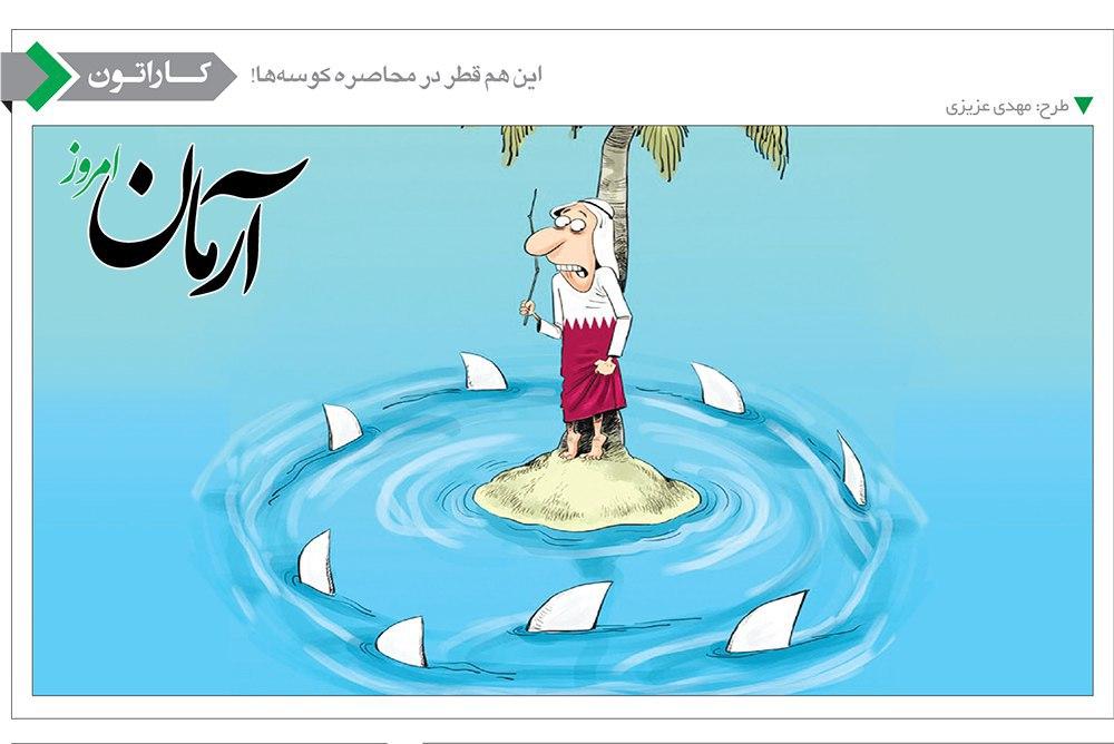 این هم قطر در محاصره کوسهها! /کاریکاتور