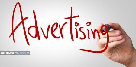 با باورهای غلطی آشنا شوید که به واسطه تبلیغات در ذهن عموم شکل گرفته اند