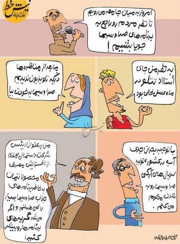 این هم نظرات مردم راجع به صدا و سیما! /کاریکاتور