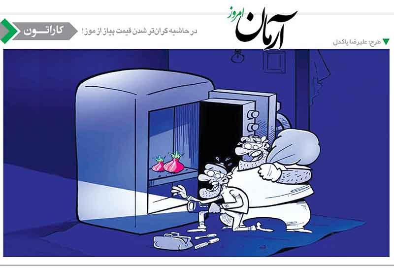 قیمت پیاز از موز گرانتر شد! /کاریکاتور