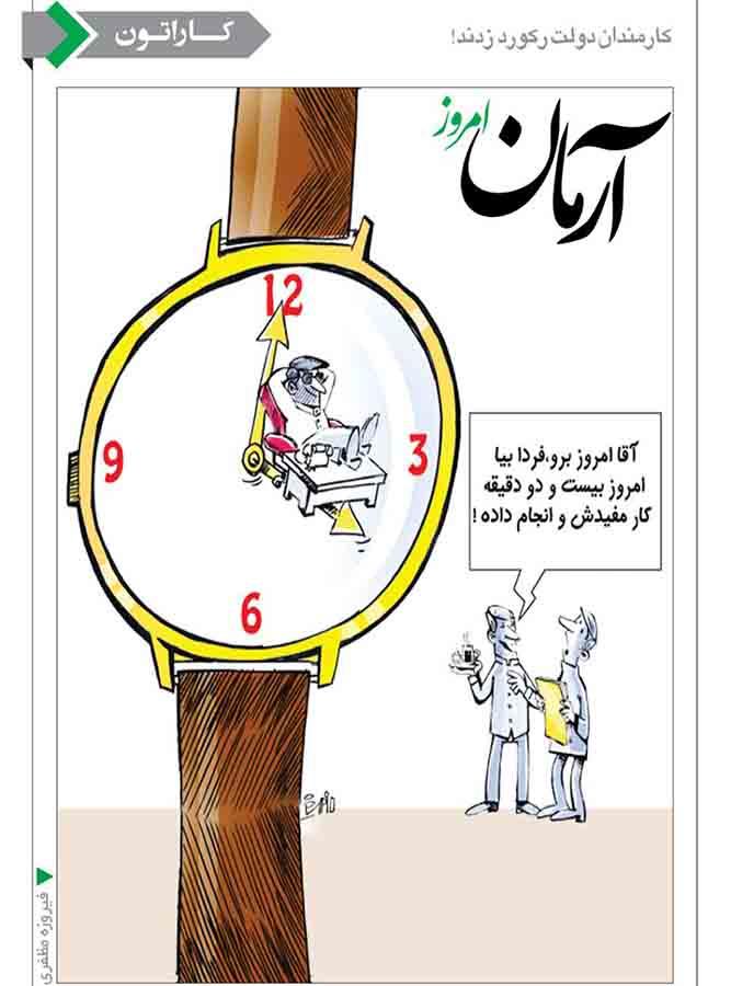 کارمندان دولت رکورد زدند! /کاریکاتور