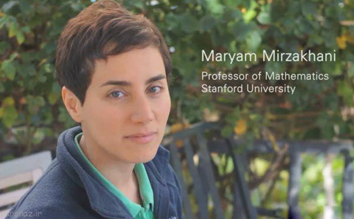 مریم میرزاخانی، نابغهی ایرانی ریاضی جهان چه کسی بود؟ + تصاویر
