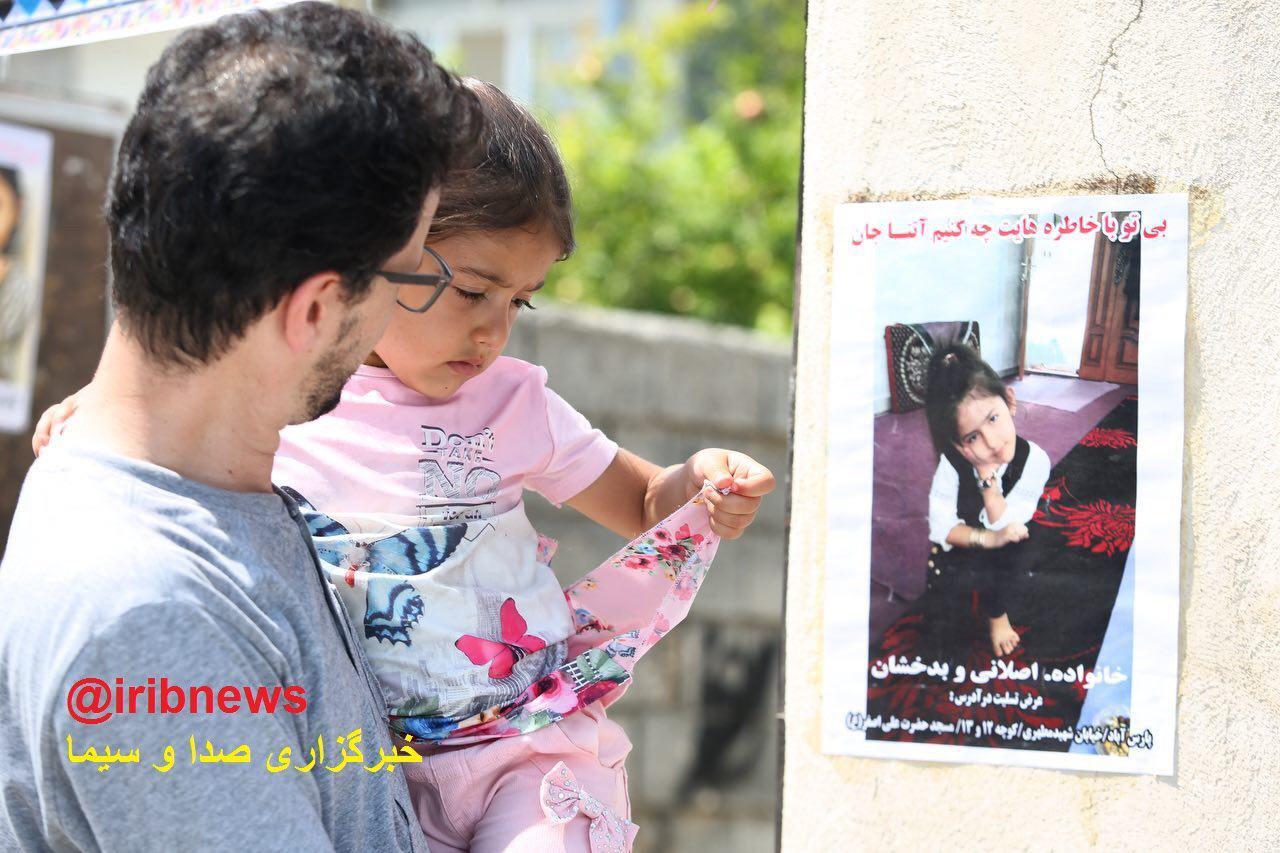 خواهر آتنا اصلانی در کنار اعلامیه خواهرش+عکس
