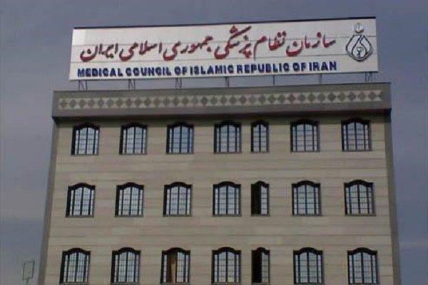 وجود اشتباه در شمارش آرا انتخابات نظام پزشکی تهران ثابت شد