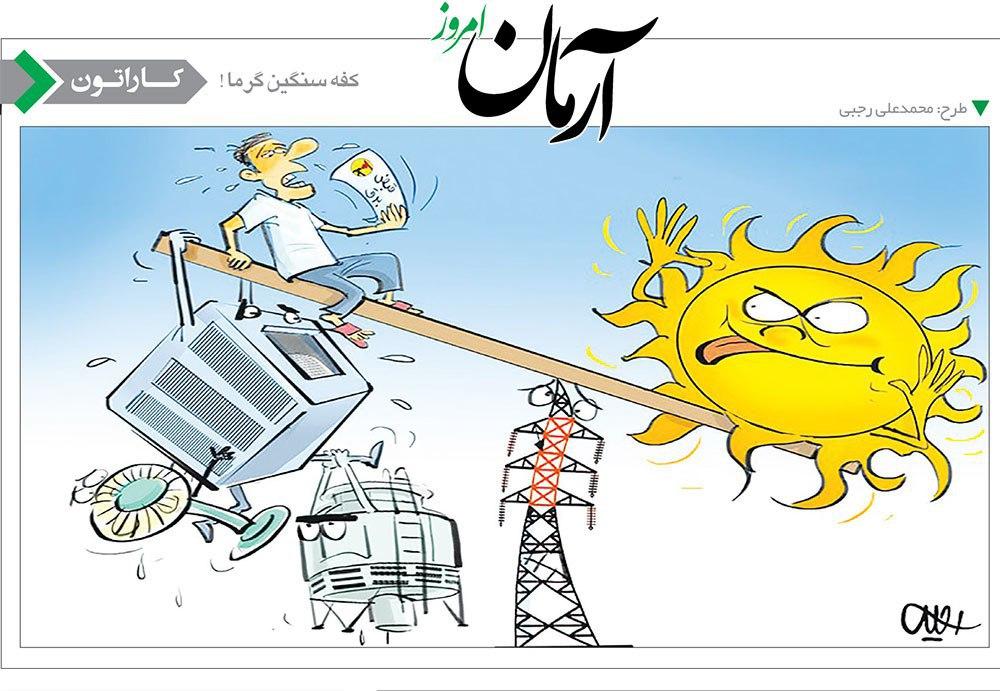 کفه سنگین گرما در این روزها! /کاریکاتور