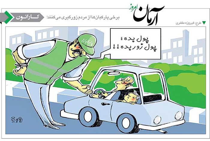 زورگیری برخی پارکبانان از مردم! /کاریکاتور