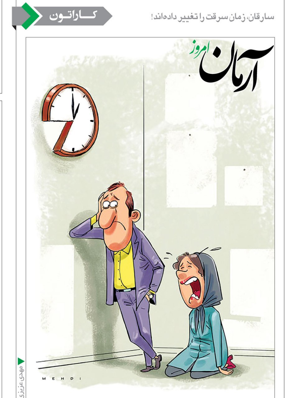 تغییر ساعت سرقت منازل! /کاریکاتور