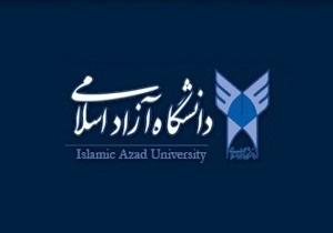 انتخاب رشته مجدد دانشگاه آزاد آغاز شد
