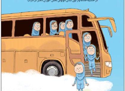 ایستگاه آخر اتوبوس دختران + کاریکاتور