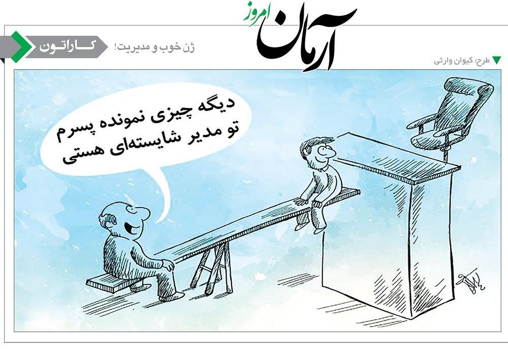 ژن خوب مدیریت! + کاریکاتور