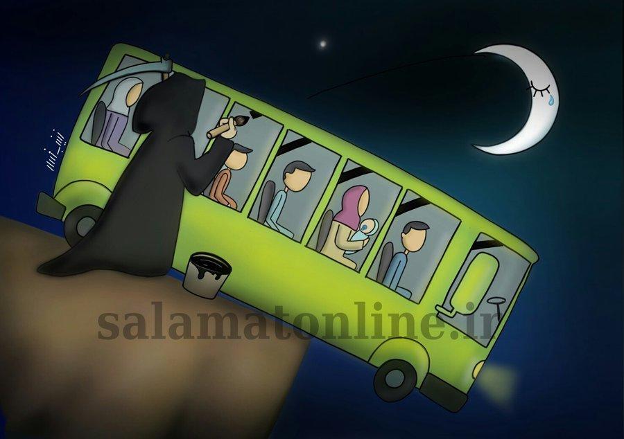اتوبوس های مرگ /کاریکاتور