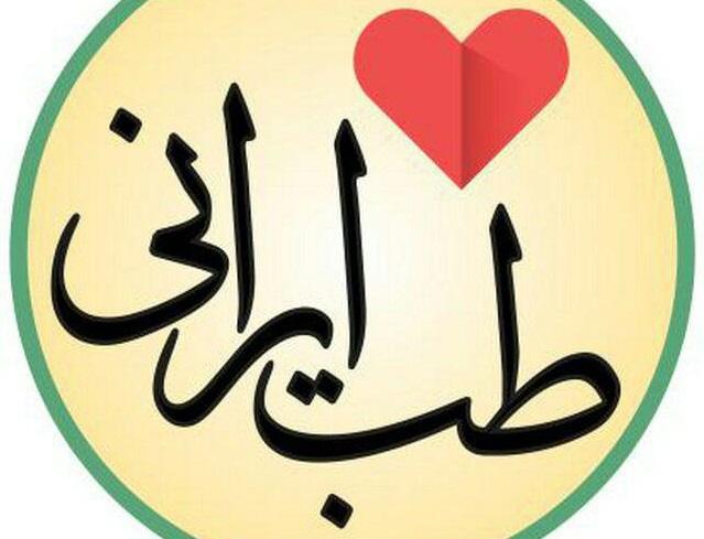 چرا طب ایرانی را به نام طب عربی معرفی می کنند؟