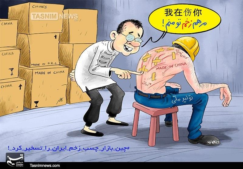 چین بازار چسب زخم را تسخیر کرد! /کاریکاتور