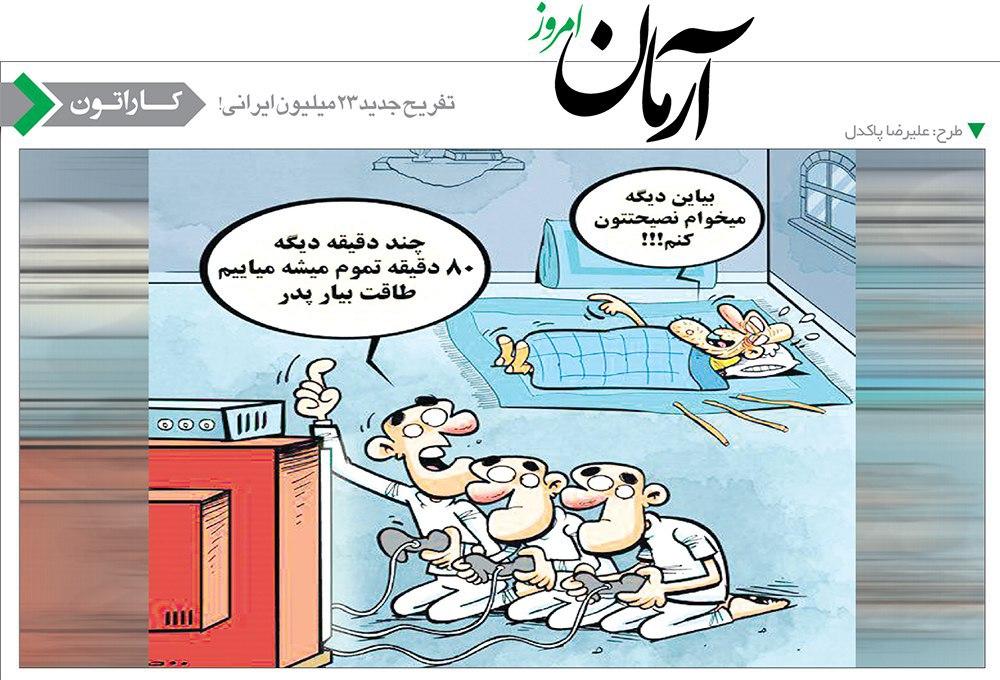 تفریح جدید ۲۳ میلیون ایرانی! + عکس