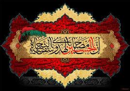 شرعا می توانیم بگوییم نوکر امام حسینیم