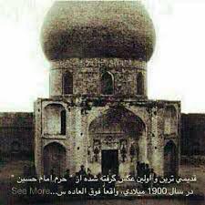 نخستین تصویرگرفته شده از حرم امام حسین (ع) ( عکس)