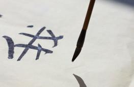درمان سرطان به کمک مرکب سنتی چینی