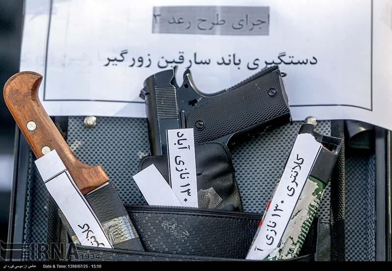 اسلحه زورگیران تهرانی (+عکس)