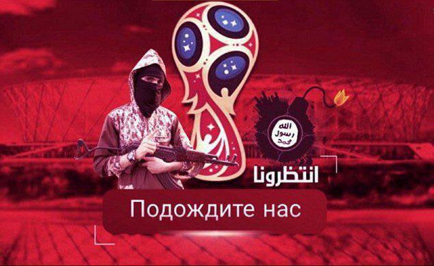 پوستر تبلیغاتی داعش برای تهدید جام جهانی 2018 + عکس