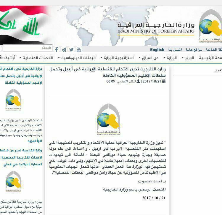 واکنش وزارت خارجه عراق نسبت به  تعرض به کنسولگری ایران در اربیل+عکس