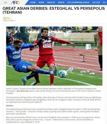 سایت AFC  زودتر از همه به استقبال دربی رفت+عکس