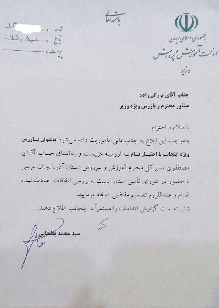 تصویر نامه وزیر در خصوص  موضوع آزار و اذیت  دختر دانش آموز توسط سرایدار مدرسه