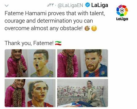 توییتر رسمی لالیگا از دختر نقاش ایرانی تقدیر کرد+عکس