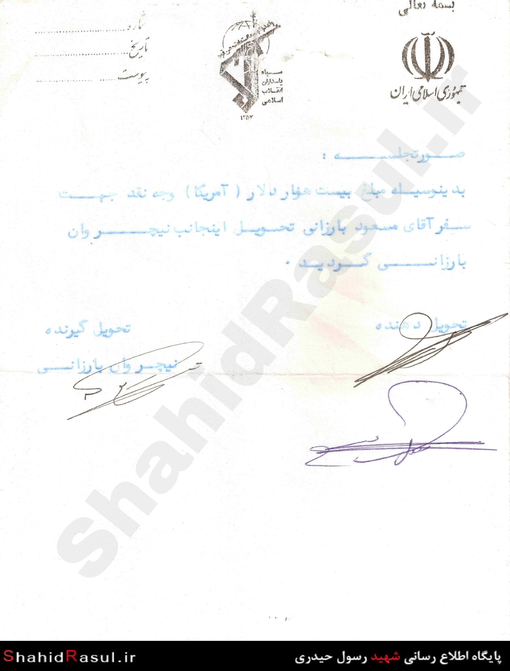تصویر نایاب از سند کمک مالی سپاه به مسعود بارزانی با امضا نیچروان بارزانی