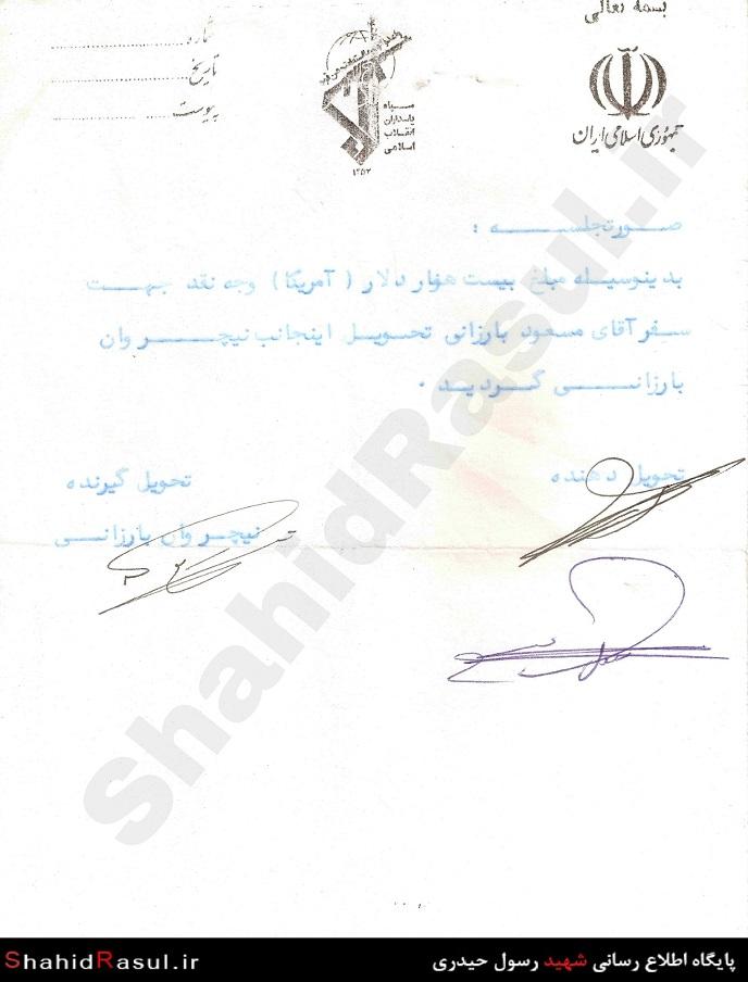 تصویرسند کمک مالی سپاه به مسعود بارزانی