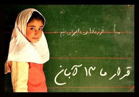 روز  13 آبان تاریخ 3 واقعه بزرگ در ایران