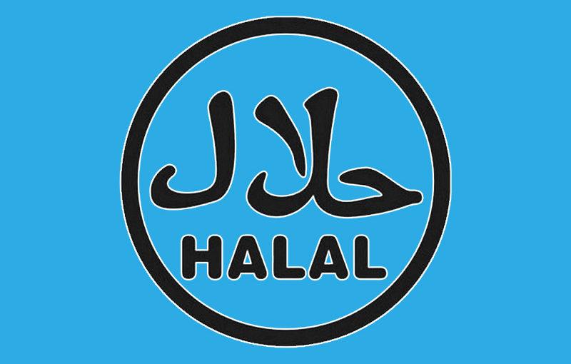 منفعت آوری نشان حلال برای کشورهای مسلمان