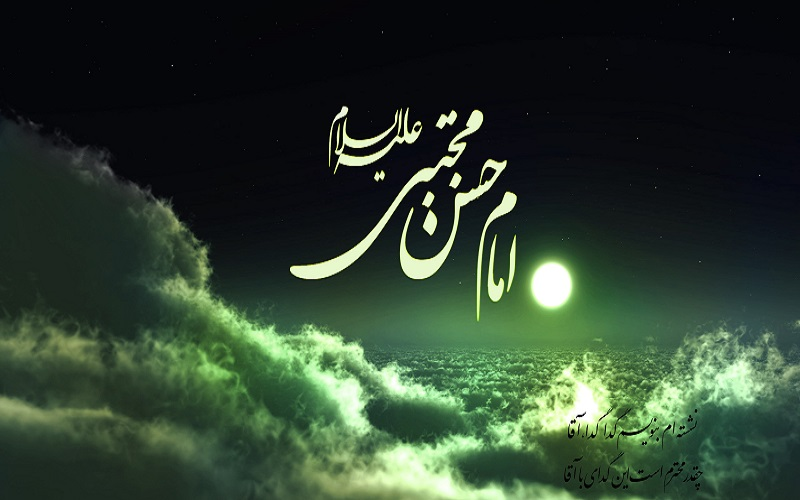 تواضع و فروتنی در زندگی امام حسن مجتبی علیه السلام