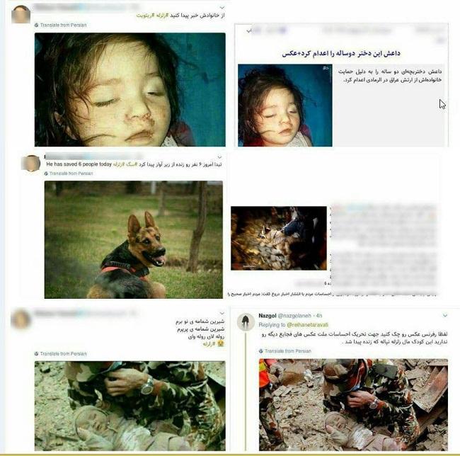 تصاویر جعلی قربانیان زلزله نپال و داعش بجای قربانیان زلزله کرمانشاه+عکس
