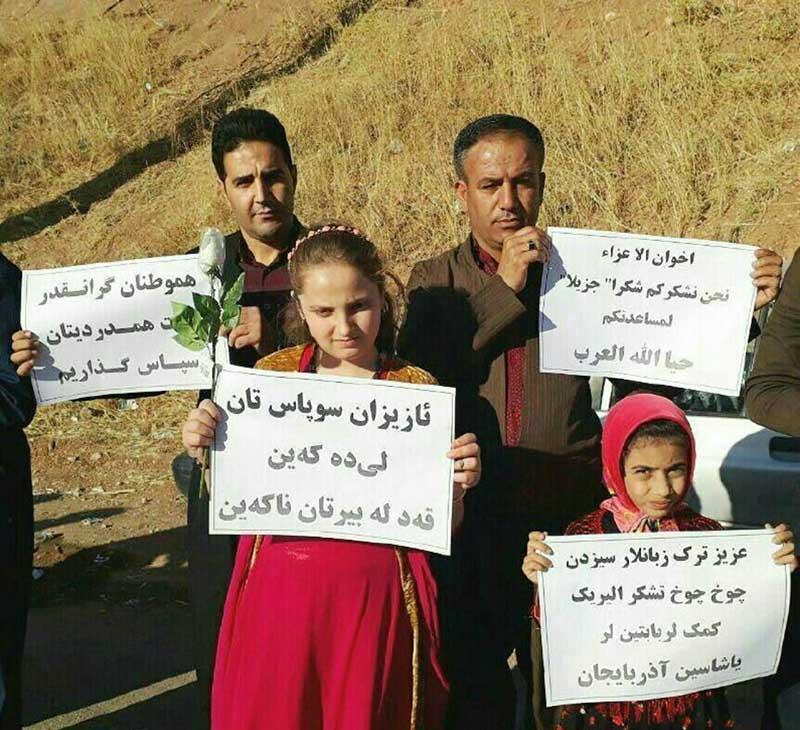 تشکر مردم کرمانشاه از مردم به ۴ زبان! + عکس