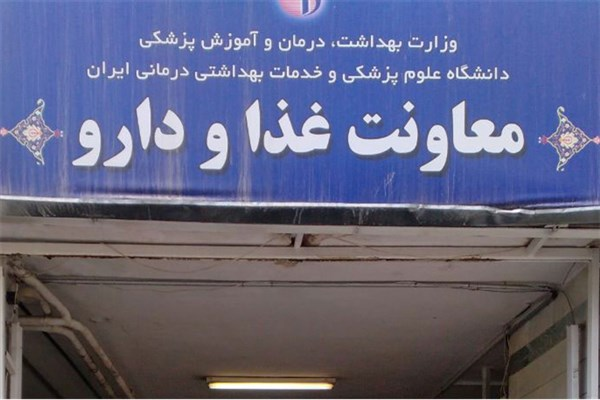 دلیل پلمپ معاونت غذا و داروی دانشگاه علوم پزشکی ایران