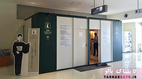 ساخت نمازخانه در فرودگاه ژاپن!  + عکس