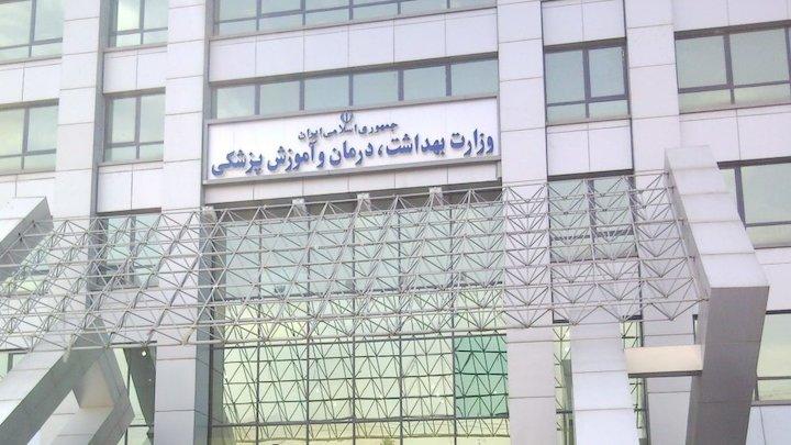 کاهش سهم وزارت بهداشت از محل هدفمندی یارانه ها