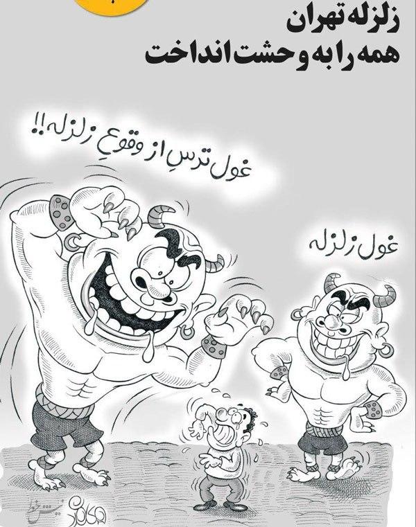 بدتر از زلزله در تهران! + کاریکاتور