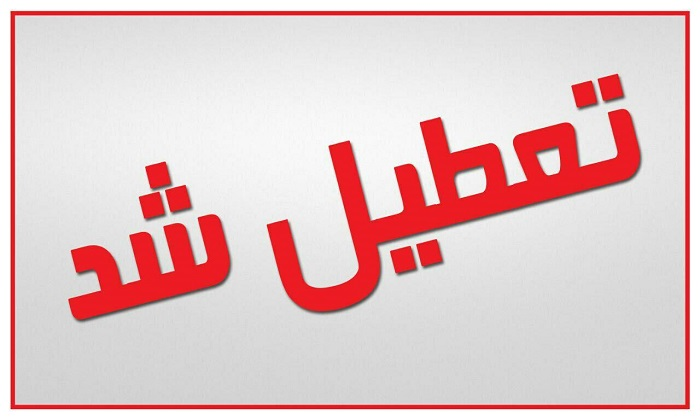 تعطیلی  مراکز آموزشی و دانشگاه های استان البرز روز چهارشنبه