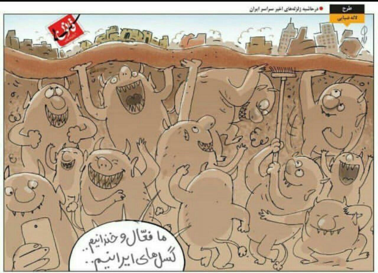 فعالیت گسلهای ایران در زلزله های اخیر! + عکس