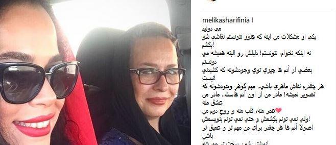 سوتی خنده دار مادر ملیکا شریفی نیا! + عکس